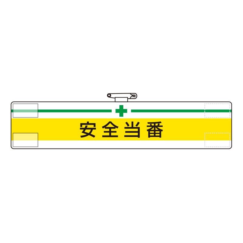 腕章 847−06A 安全当番