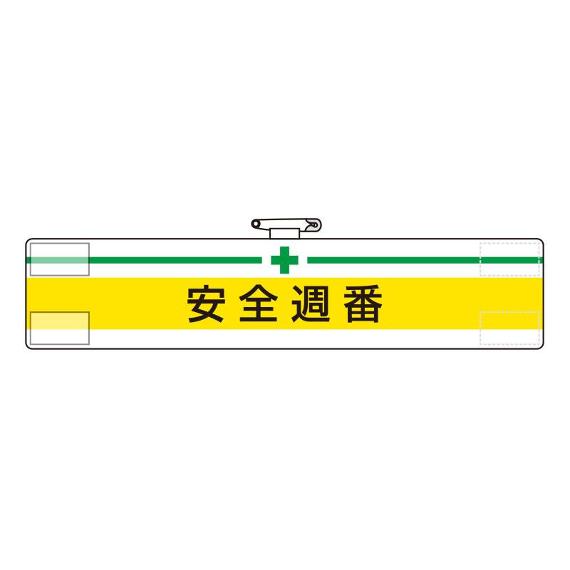 腕章 847−07A 安全週番