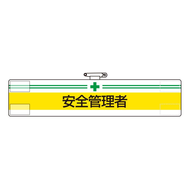 腕章 847−10A 安全管理者