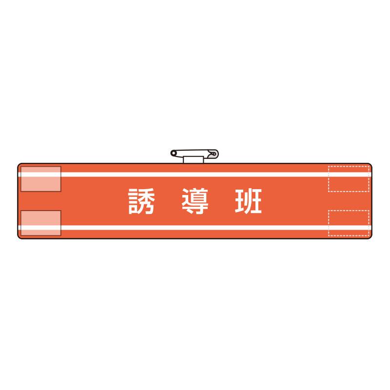 腕章 847−35A 誘導班