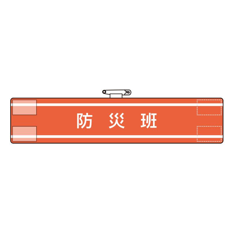 腕章 847−441A 防災班