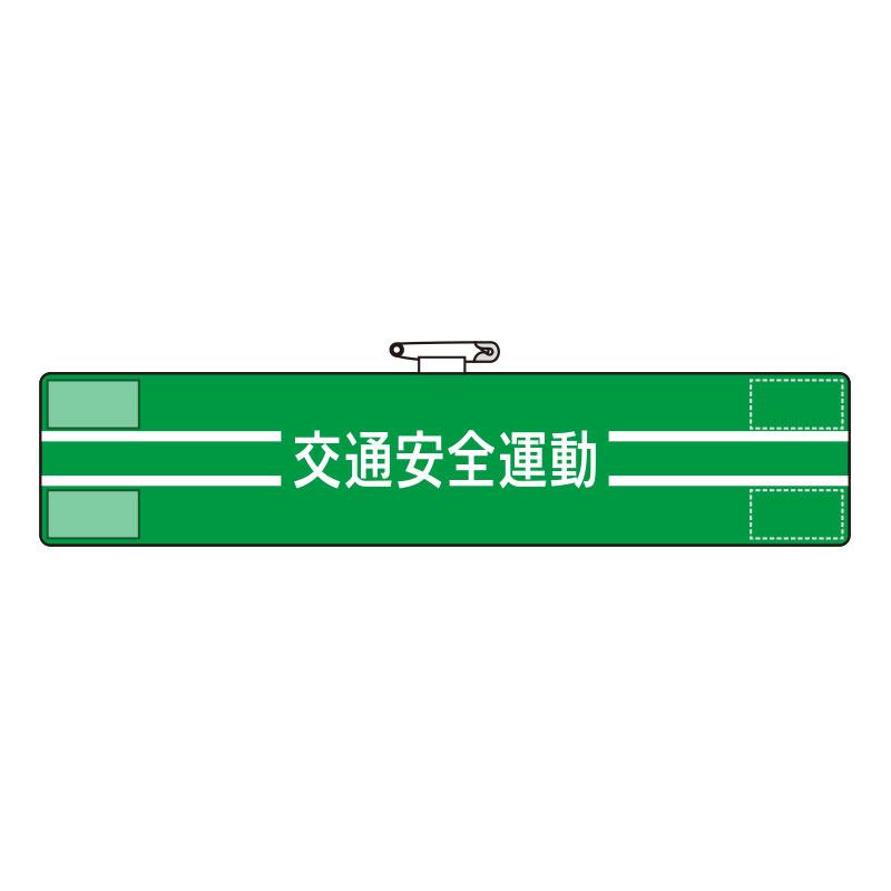 腕章 847−50A 交通安全運動