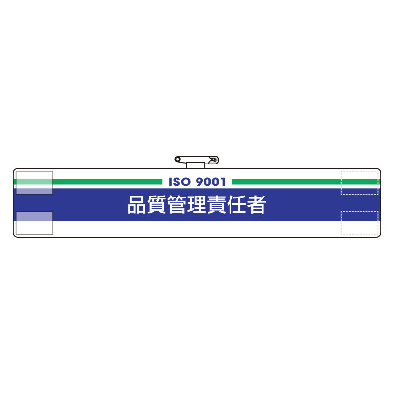 腕章 847−52A 品質管理責任者