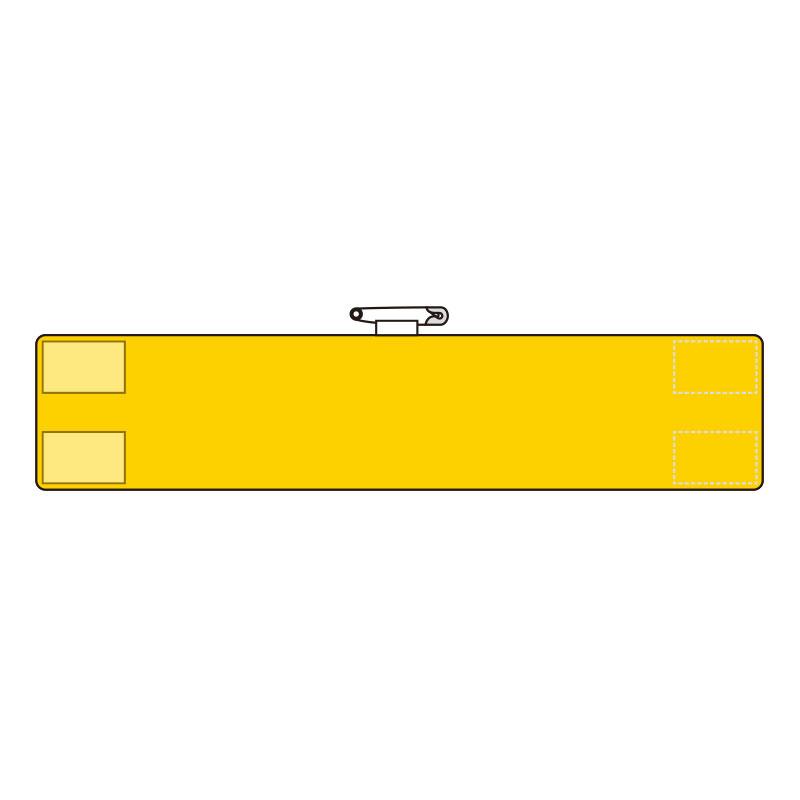 無地腕章 847−81A 黄
