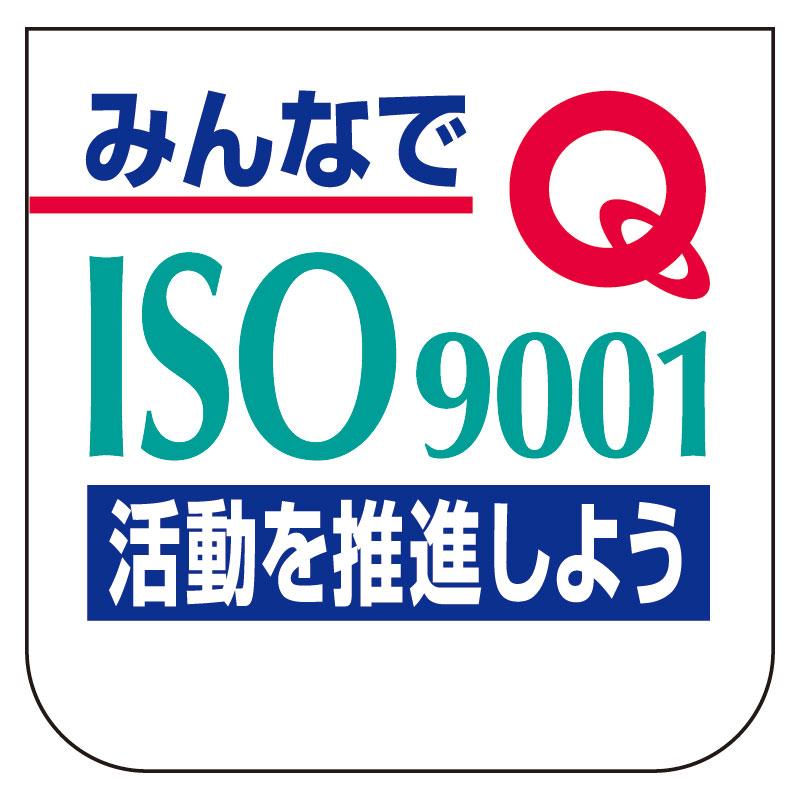 胸章 849−39A みんなでISO9001活動を推進しよう