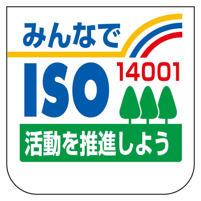 胸章 849−42A みんなでISO14001活動を推進しよう