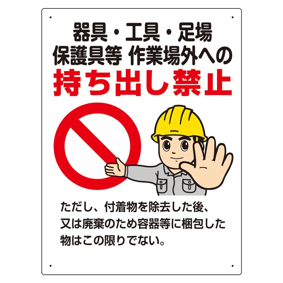 器具・工具持ち出し禁止標識 324−71 石綿