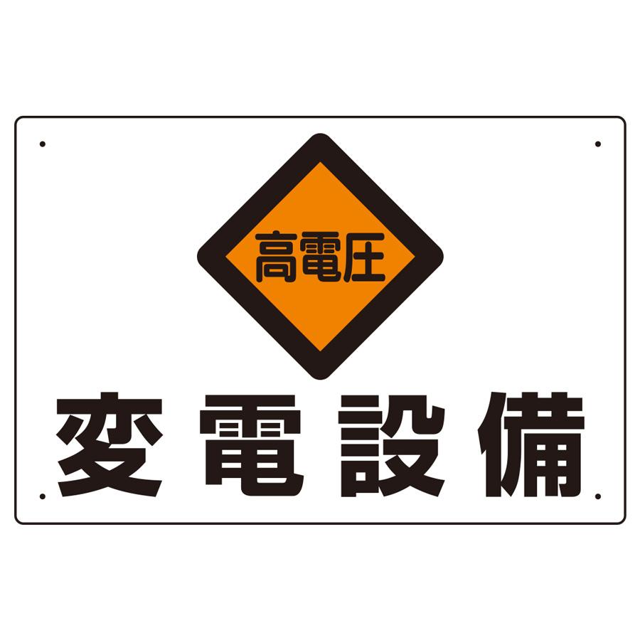 電気関係標識 325−06 高電圧 変電設備