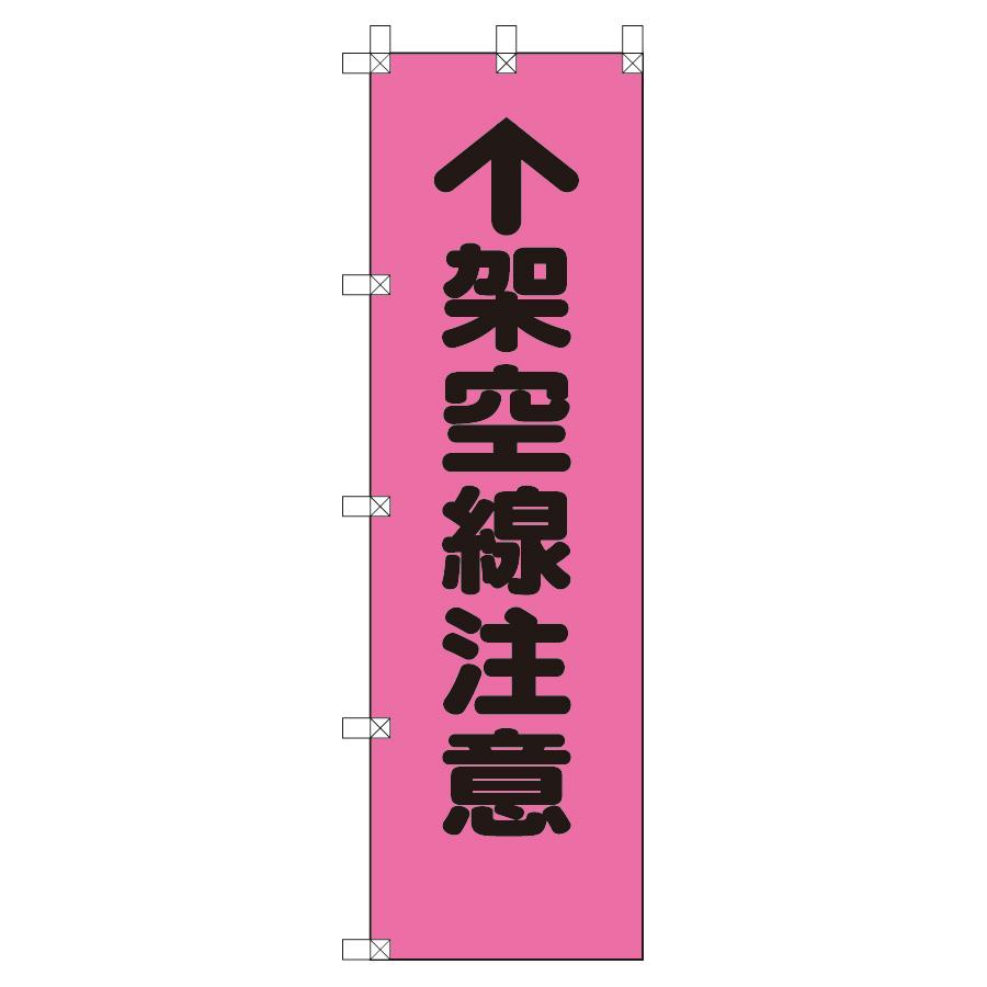 桃太郎旗 372−95 ↑架空線注意
