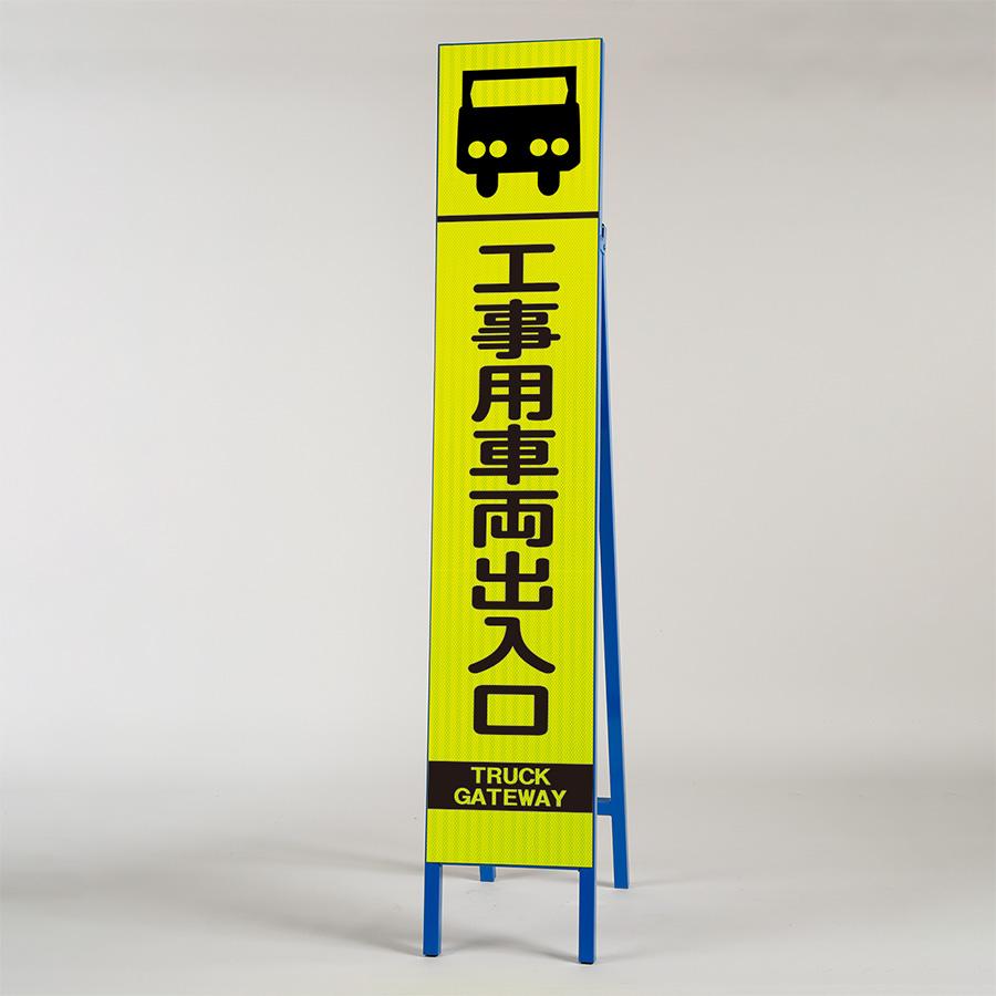 高輝度スリム反射看板 蛍光黄 396−15 工事用車両出入口