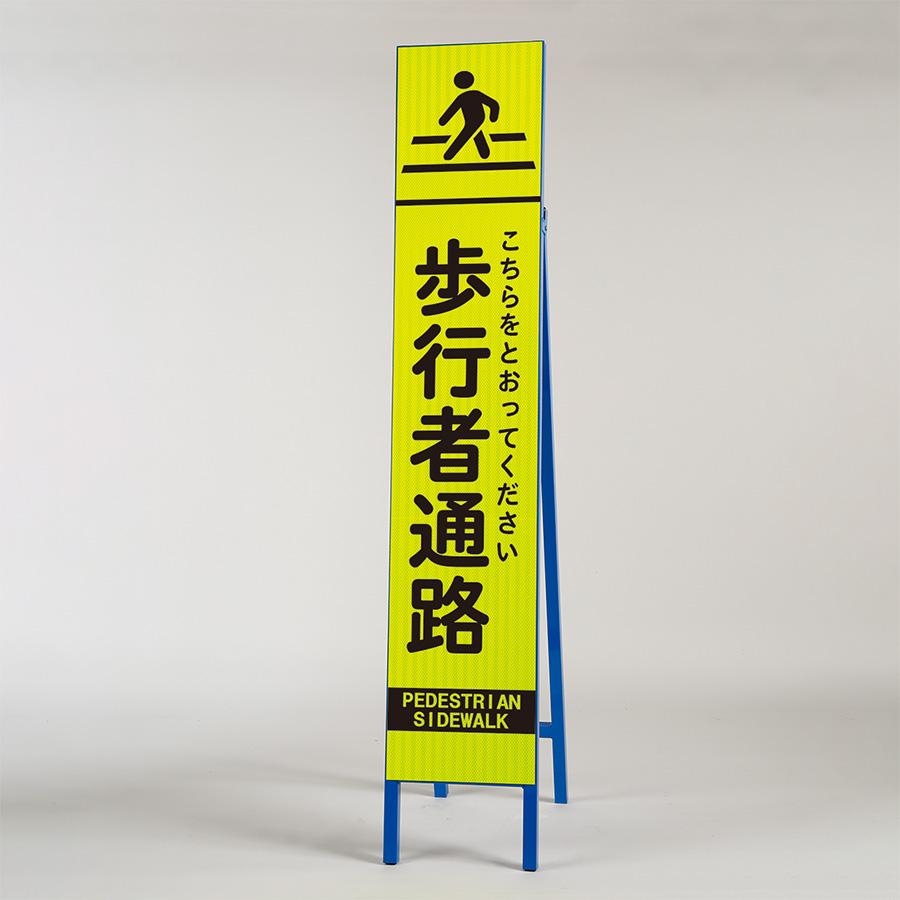 高輝度スリム反射看板 蛍光黄 396−19 歩行者通路