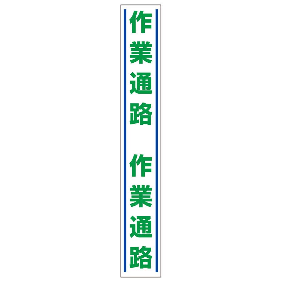 路面誘導用ステッカー 819−27 作業通路 (タテ)