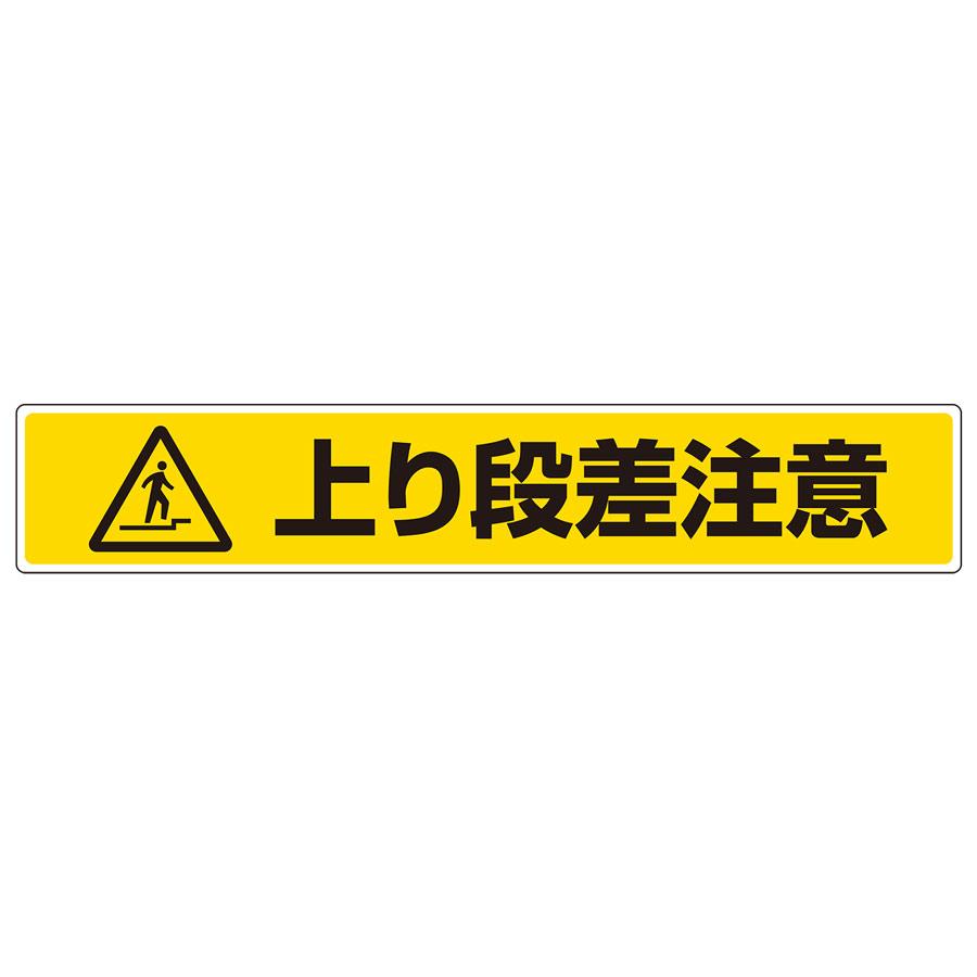 路面貼用ステッカー 819−88 上り段差注