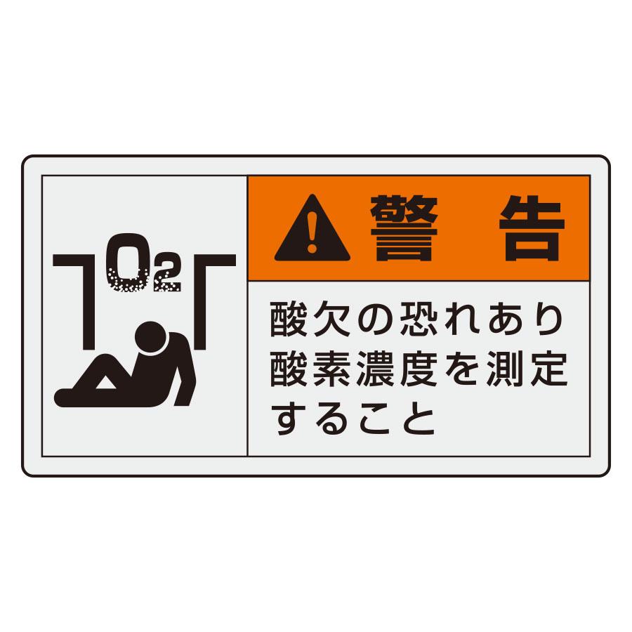 PL警告表示ラベル 846−27 (ヨコ小) 警告 酸欠の恐れあり酸素濃度を・・