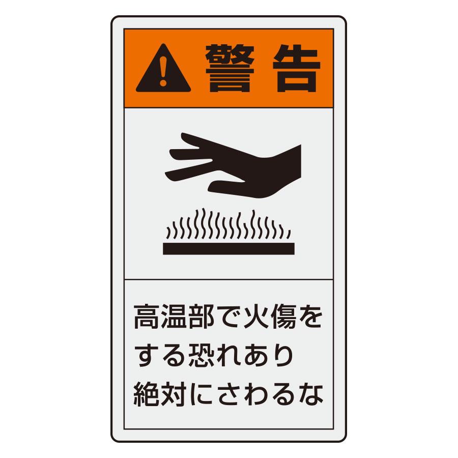PL警告表示ラベル 846−43 (タテ大) 警告 高温部で火傷をする恐れ・・・
