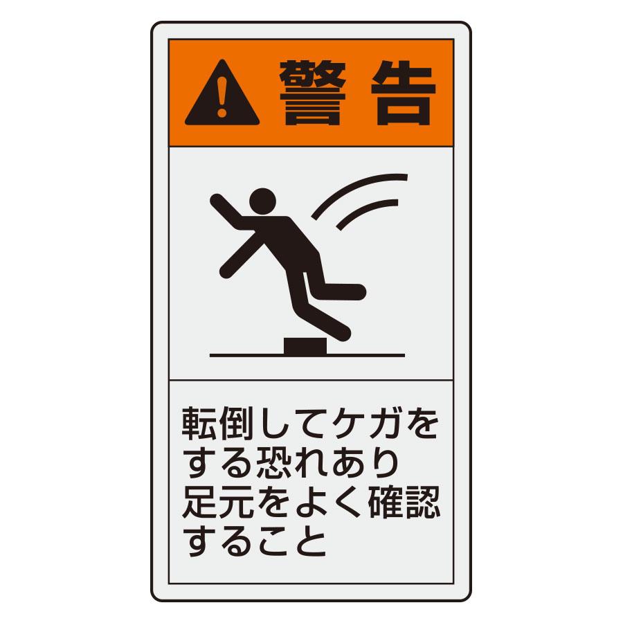 PL警告表示ラベル 846−51 (タテ大) 警告 転倒してケガをする恐れ・・・