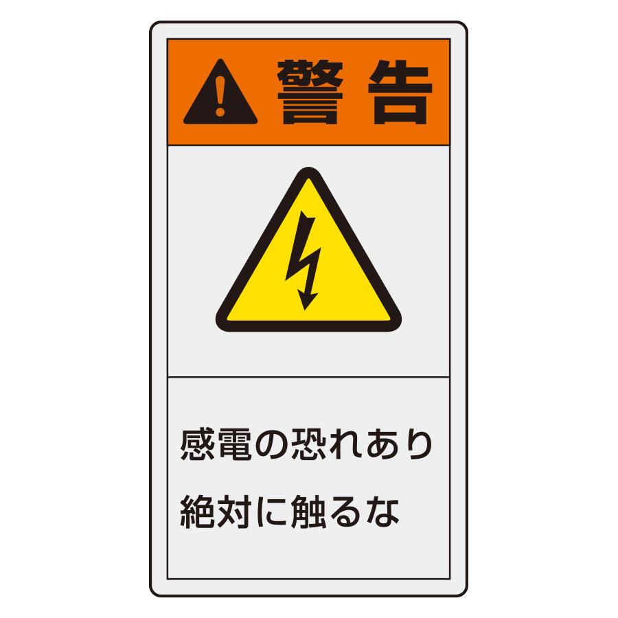PL警告表示ラベル 846−61 (タテ小) 警告 感電の恐れあり 絶対に触るな