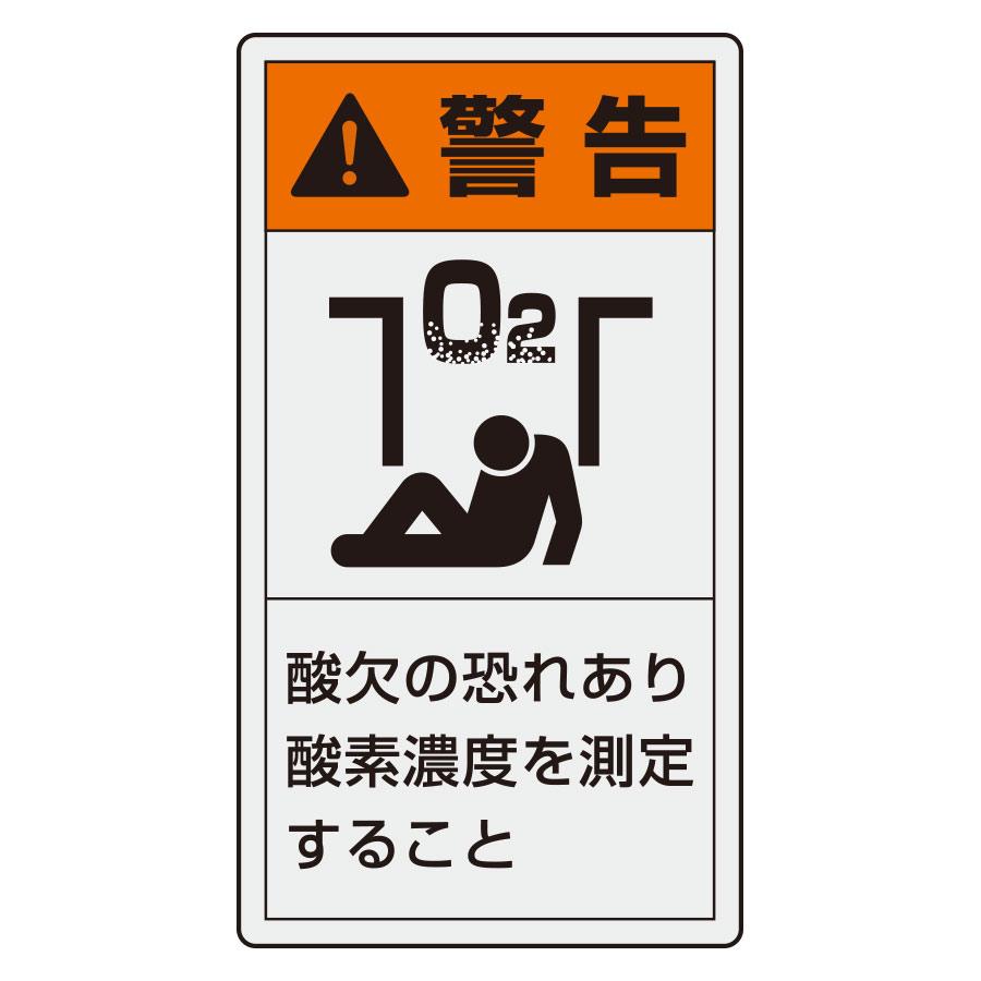 PL警告表示ラベル 846−67 (タテ小) 警告 酸欠の恐れあり酸素濃度を・・