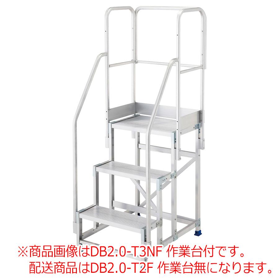 作業台 ライトステップ用手摺 フルセット手摺 DB2.0−T4F用