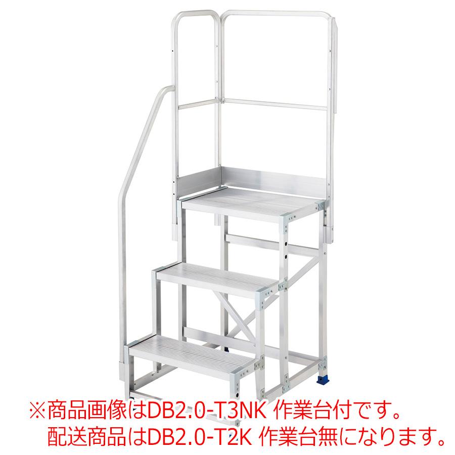作業台 ライトステップ用手摺 片側開口手摺 DB2.0−T5K用