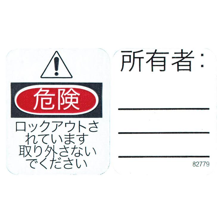 ロックアウトシステム PADLOCK用タグラベル 日本語 (2枚組×50シート)