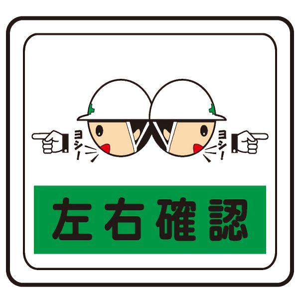 ベルデビバフロアステッカー(屋内推奨) 路面標識 左右確認 1011