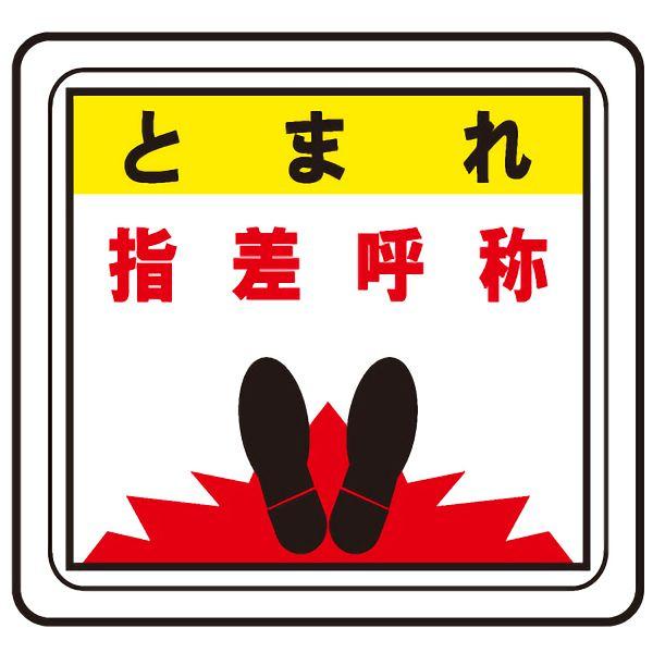 ベルデビバフロアステッカー(屋内推奨) 路面標識 とまれ 指差呼称 1015