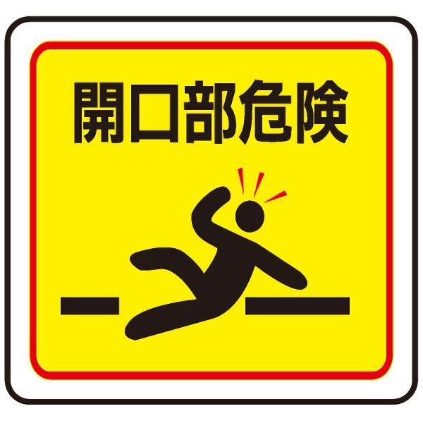 ベルデビバフロアステッカー(屋内専用) 路面標識 開口部危険 1017