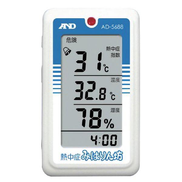 熱中対策 携帯型熱中症 みはりん坊 AD−5688