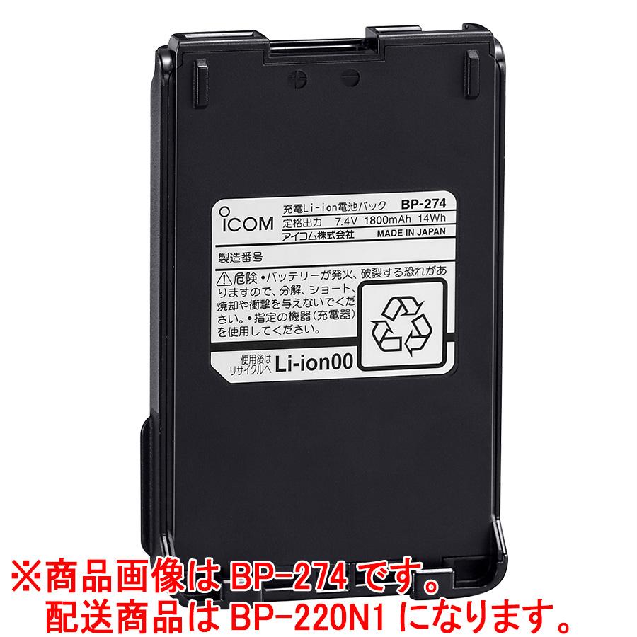 リチウムイオンバッテリーパック BP−220N