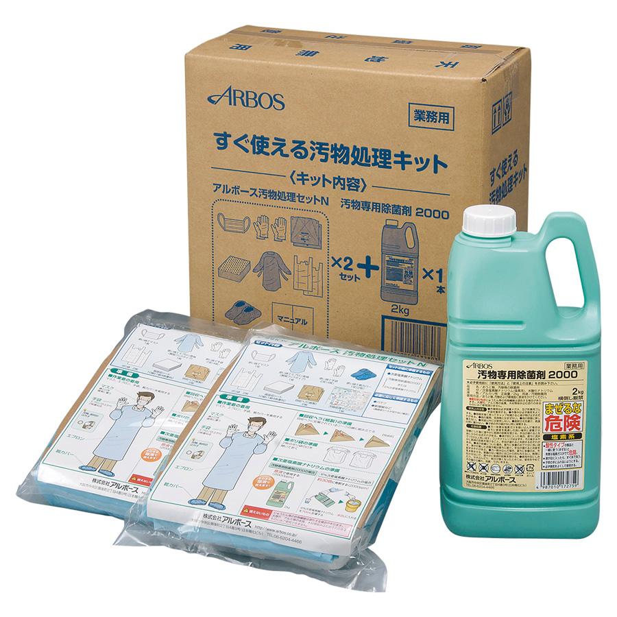 アルボース すぐ使える汚物処理セット (汚物処理セットN×2、除菌剤X1)