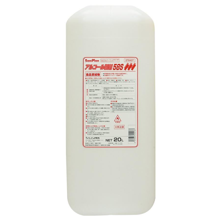 サニプラン アルコール製剤 58S 20L