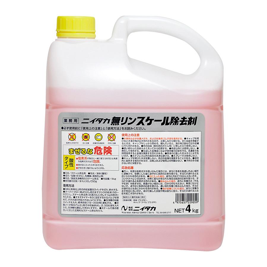 ニイタカ 無リンスケール除去剤 4K 2本/箱