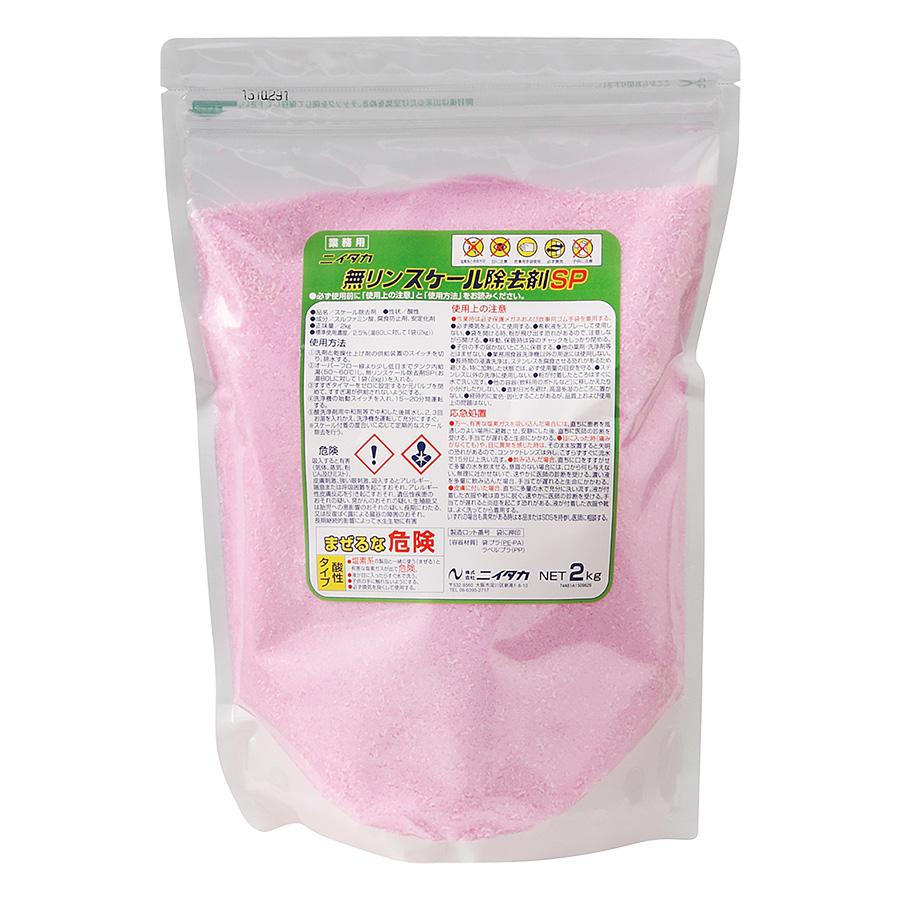 自動洗浄機用洗剤・補助剤 無リンスケール除去剤SP 2kg (2袋入)