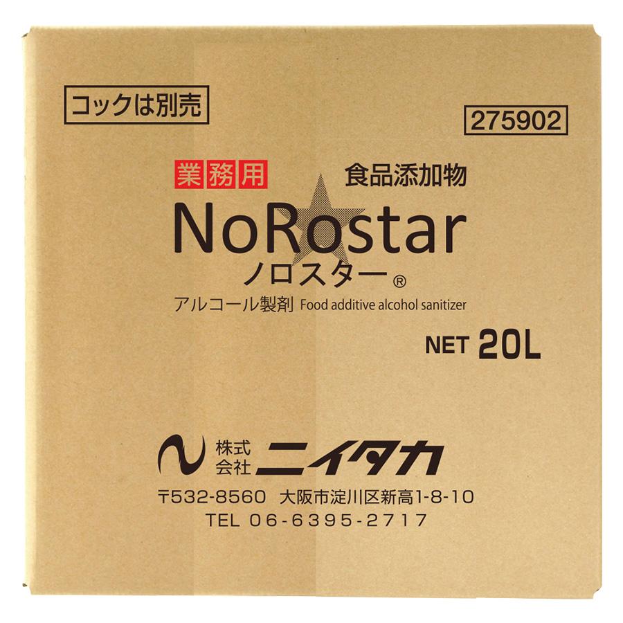 業務用 アルコール製剤 ノロスター 20L BIB