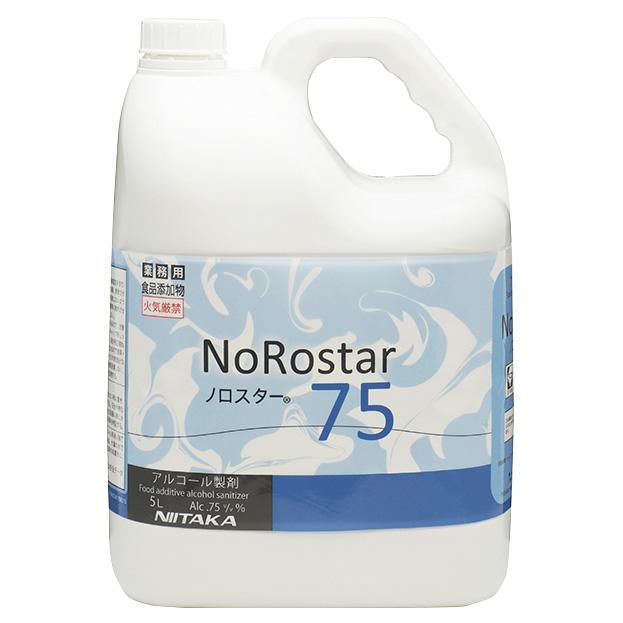 業務用 アルコール製剤 ノロスター75 5L 4本入