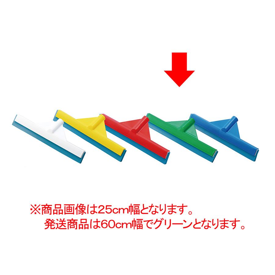 HP 水切ドライヤー 60cm幅 54074 グリーン ゴム:青