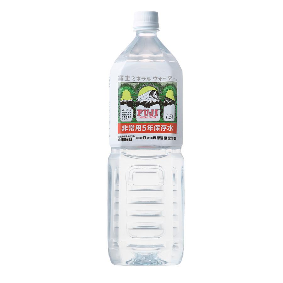 非常用保存飲料水 富士ミネラルウォーター 1.5リットル (5年保存) 8本入