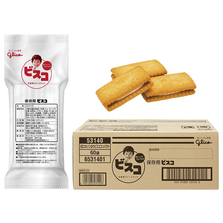 備蓄用非常食 保存用ビスコ (コンパクトタイプ) 60袋/箱