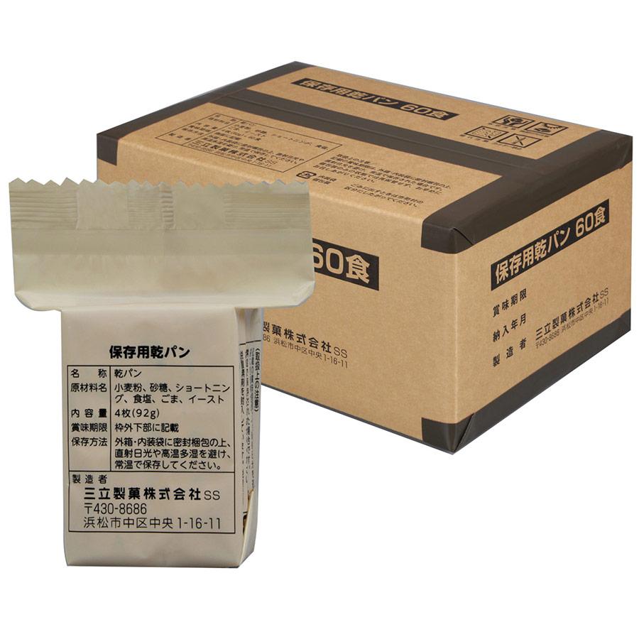 保存用乾パン 60食/箱