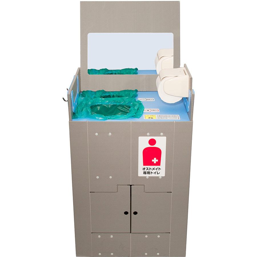 非常時 オストメイト専用トイレ ベンリ−・オスレット BOS−1