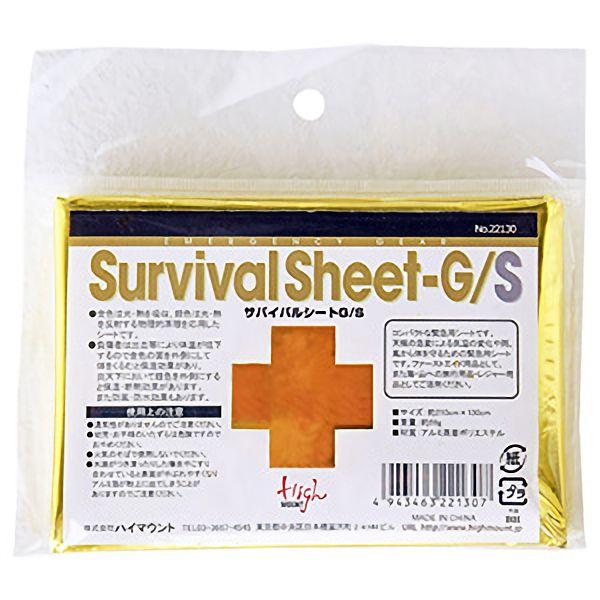 救急シート サバイバルシート G/S 2| 防災グッズ(防災セット ...