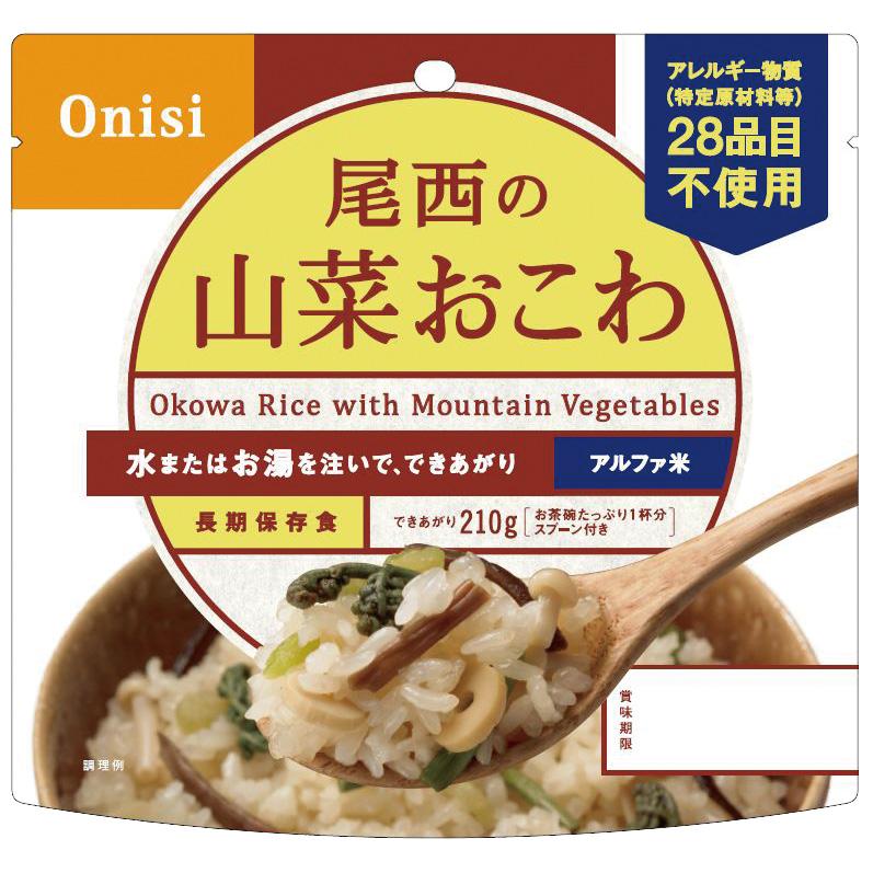 非常食 アルファ米 山菜おこわ 50袋入
