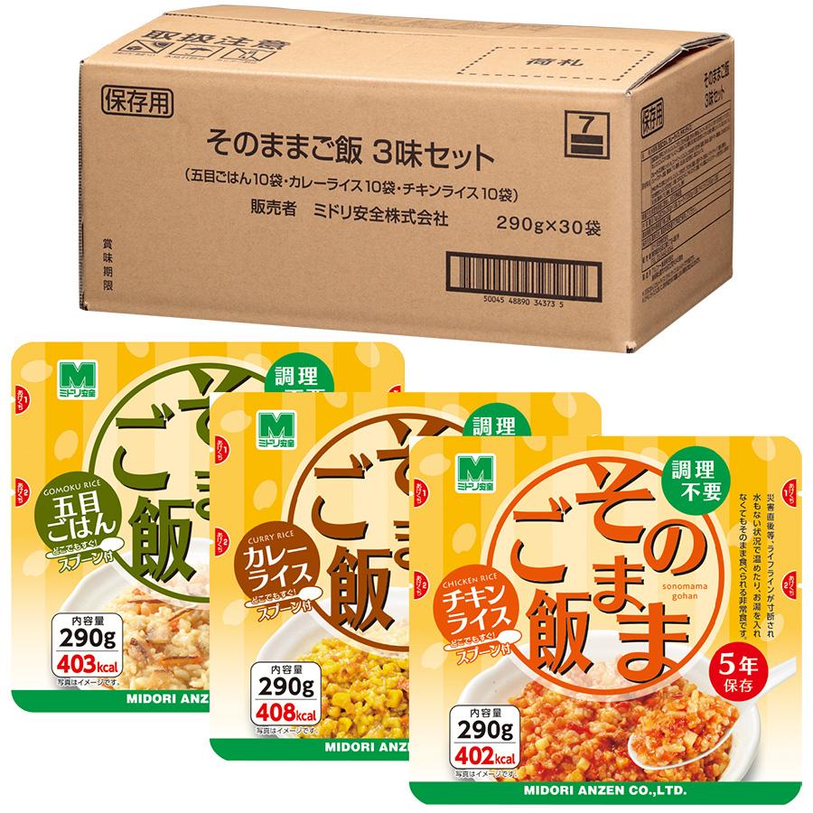 非常食 そのままご飯 3味セット (五目・カレー・チキン) 各10袋