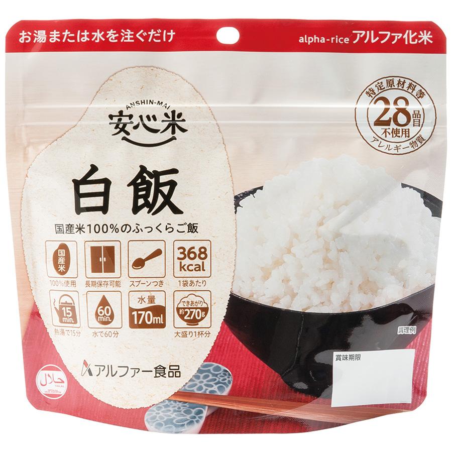 保存食 安心米 白飯 50袋/箱