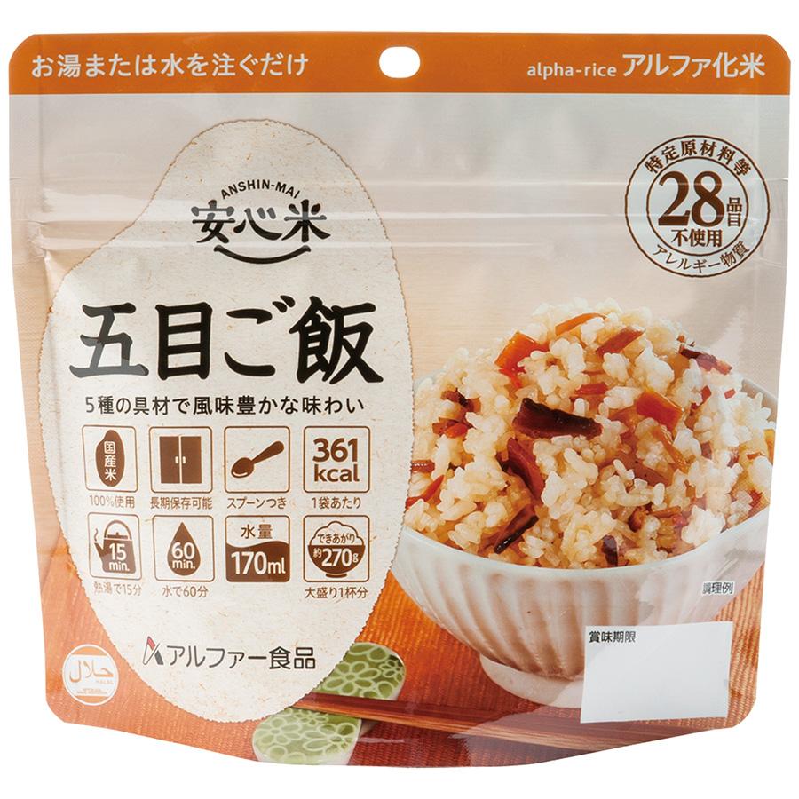 保存食 安心米 五目ご飯 50袋/箱