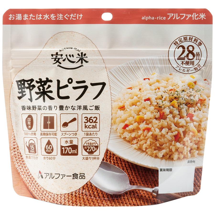 保存食 安心米 野菜ピラフ 50袋/箱