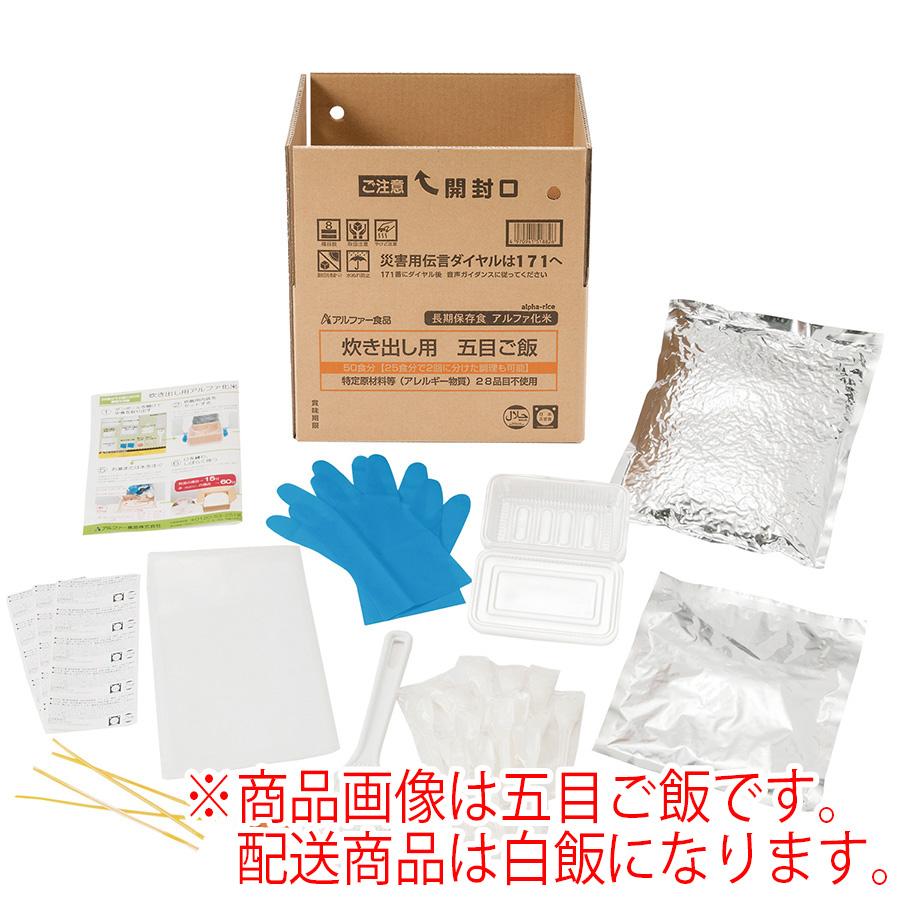 安心米炊き出しセット 白飯  50食/箱