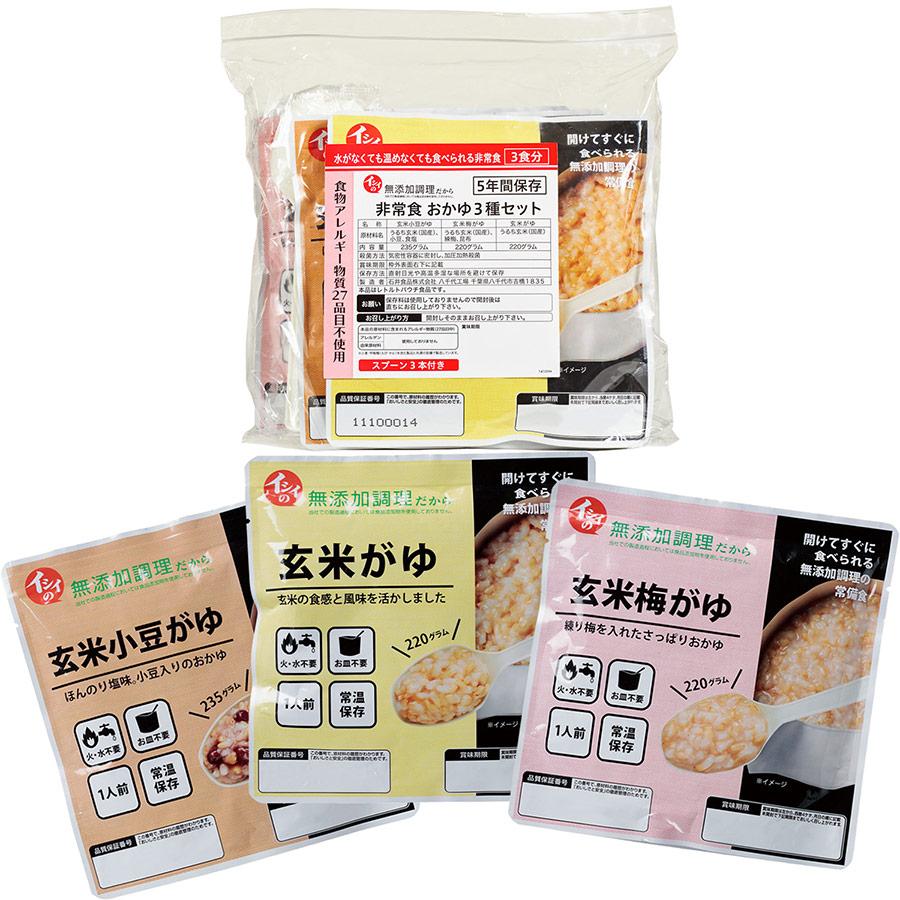 非常食 おかゆ3種セット 3食/袋×10袋/箱
