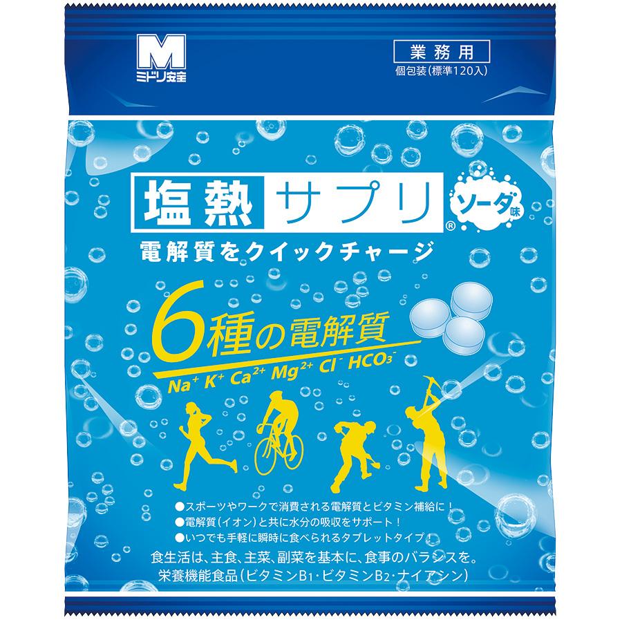 塩熱サプリ 業務用 個別包装 168G(120粒入) ソーダ味